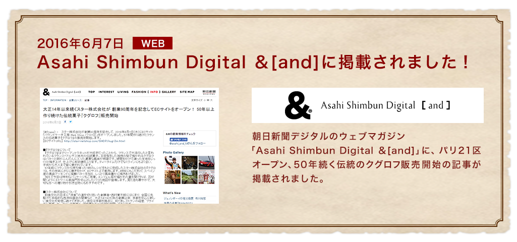 Asahi Shimbun Digital &[and]に掲載されました!